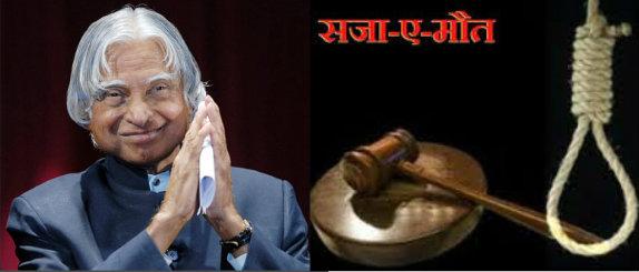 समाप्त हो मृत्युदंड : कलाम ने विधि आयोग को भेजी अपनी राय