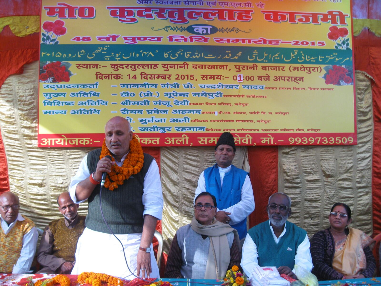 Minister Prof.Chandrashekhar addressing the people in the campus of Kudratullah Unani Dawakhana, Madhepura .