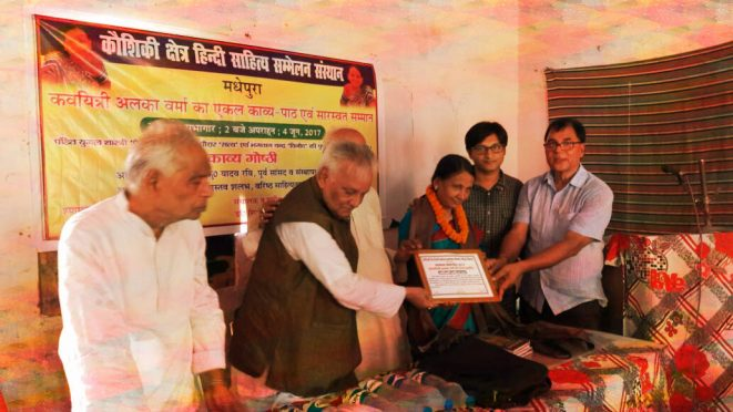 Kaviyatri Alka Verma receiving honor from Founder Vice-Chancellor and Ex-MP Dr.RK Yadav Ravi , Shri Hari Shankar Shrivastav Shalabh , Dr.KK Mandal and Dr.Madhepuri