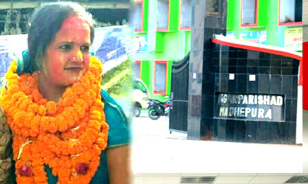 Newly Elected Chairperson from Madhepura Nagar Parishad