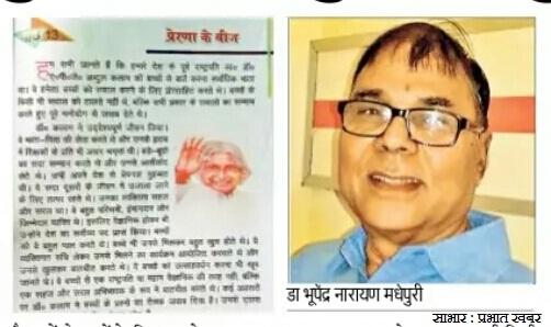 "Dr.Bhupendra Madhepuri's book ""Chhota Lakshya Ek Apradh Hai "" in Jharkhand Government School Curriculum ."