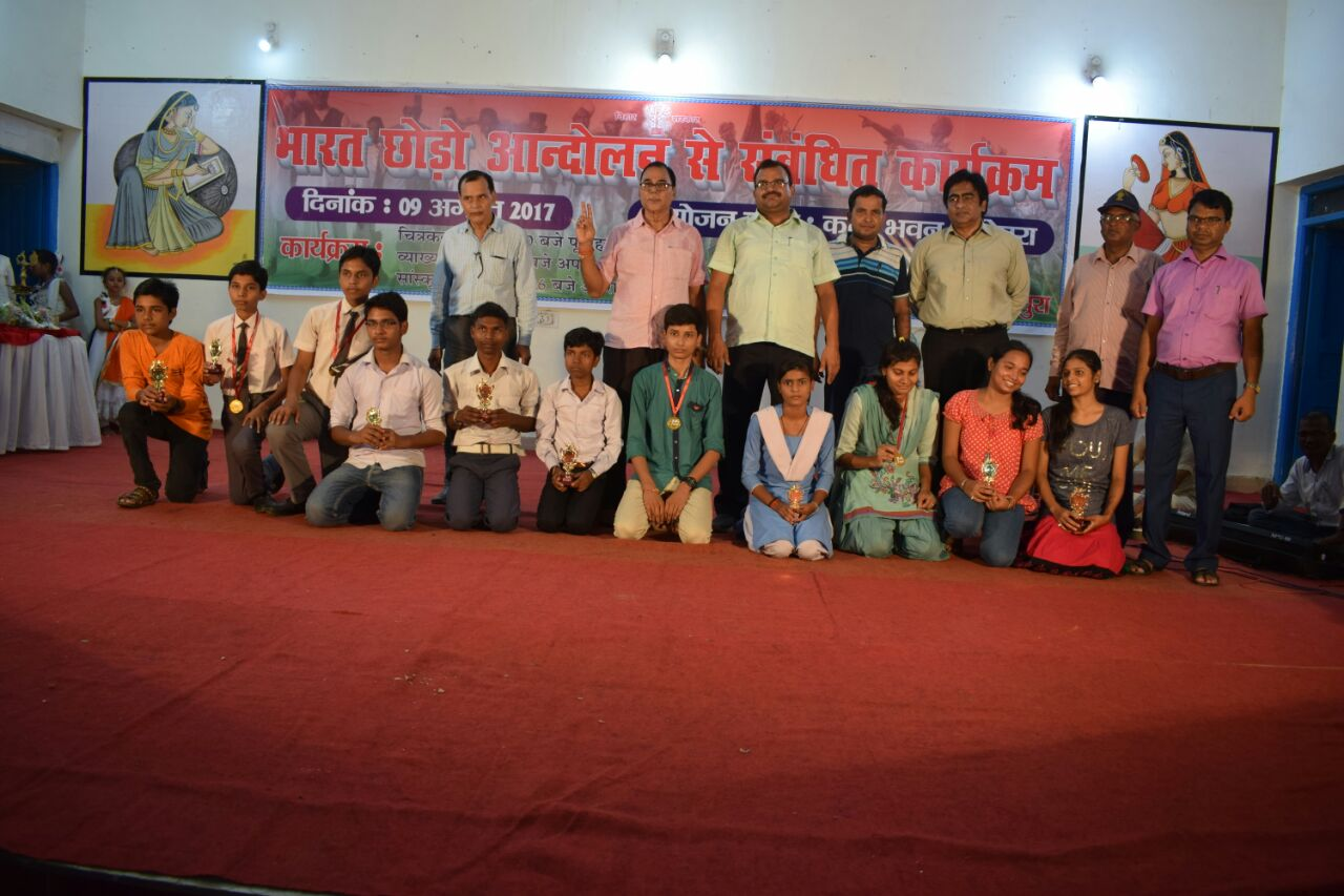 Educationist Dr.Bhupendra Madhepuri, SDM SANJAY KUMAR Nirala, DDC Mithilesh Kumar and Students Celebrating 75th anniversary of Quit India Movement at Bhupendra Kala Bhawan, Madhepura.