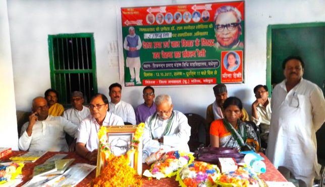 Shikshavid Dr.B.N.Yadav Madhepuri , MLA Narendra Narayan Yadav , Satyajit Yadav SNPM Principal and JDU Party members attending a meeting on Dr.Ram Manohar Lohia's 51st death anniversary at Law college Madhepura.