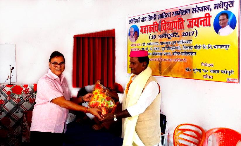 Kaushiki Kshetra Hindi Sahitya Sammelan Sachiv Dr.Madhepuri felicitating Dr.Amol Rai with Angbastram-Bouquet-Paag at Ambika Sahitya Sabhagar, Madhepura.