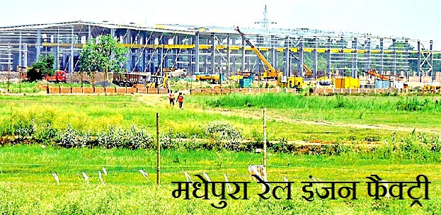 Madhepura rail engine factory