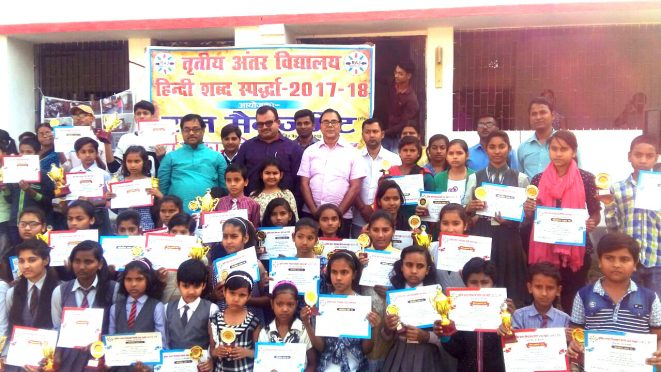 Samajsevi Dr.Bhupendra Narayan Yadav Madhepuri along with SDM Sanjay Kumar Nirala and winners of Hindi Shabd Spardha (2017-18) at Vedvyas College Madhepura.