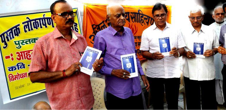 Hari Shankar Shrivastav Shalabh along with Dr.Bhupendra Narayan Madhepuri releasing Aahat Mann Ke Dohe by Dr.G.P.Sharma at Saharsa.