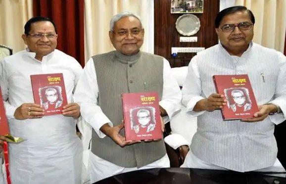Chief Minister Nitish Kumar releasing Sakshay Patrika (Dr.Lohia Issue) at Vidhan Parishad Patna.