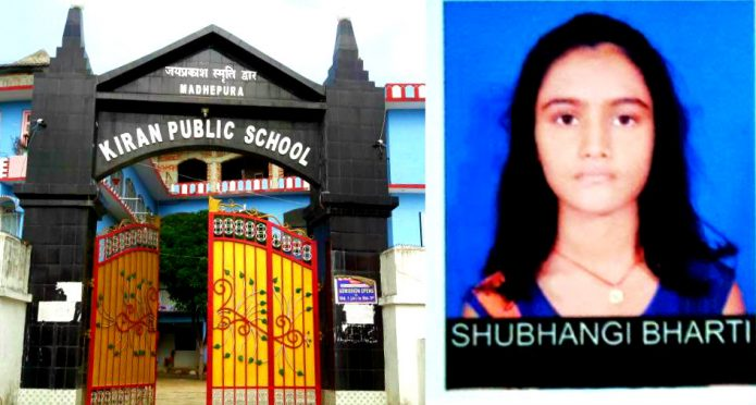 CBSC Board Topper Shubhangi Bharti from Kiran Public School Madhepura.