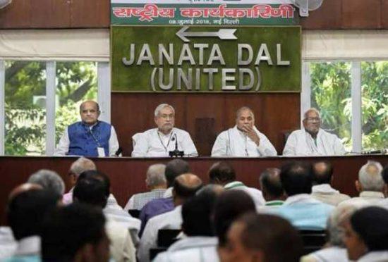 JDU National Executive Meeting