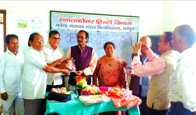 Dr.Bhupendra Narayan Yadav Madhepuri along with Pro.VC Dr.Farookh Ali and others releasing a Book at BNMU (North Campus).