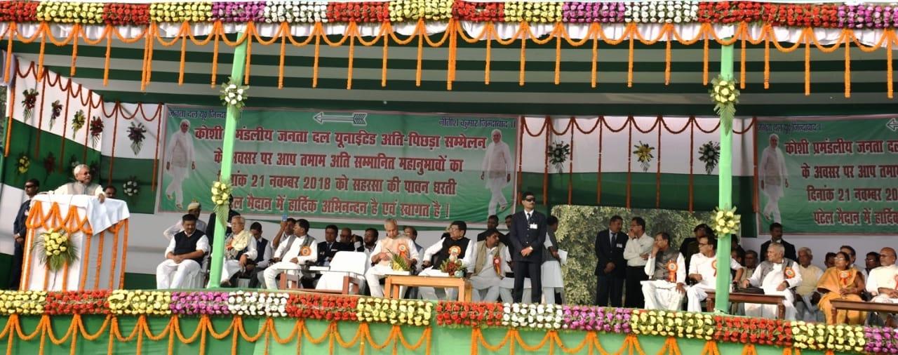 CM Nitish Kumar (on dias), Ministers Bijendra Prasad Yadav, Dinesh chandra Yadav, Ramesh Rishidev, Ex-MP & Founder VC Dr. RKY Ravi, EX-MP SN Yadav, Ex-Min & MLA NN Yadav, JDU Leader Sanjay Jha and others during Sammelan.