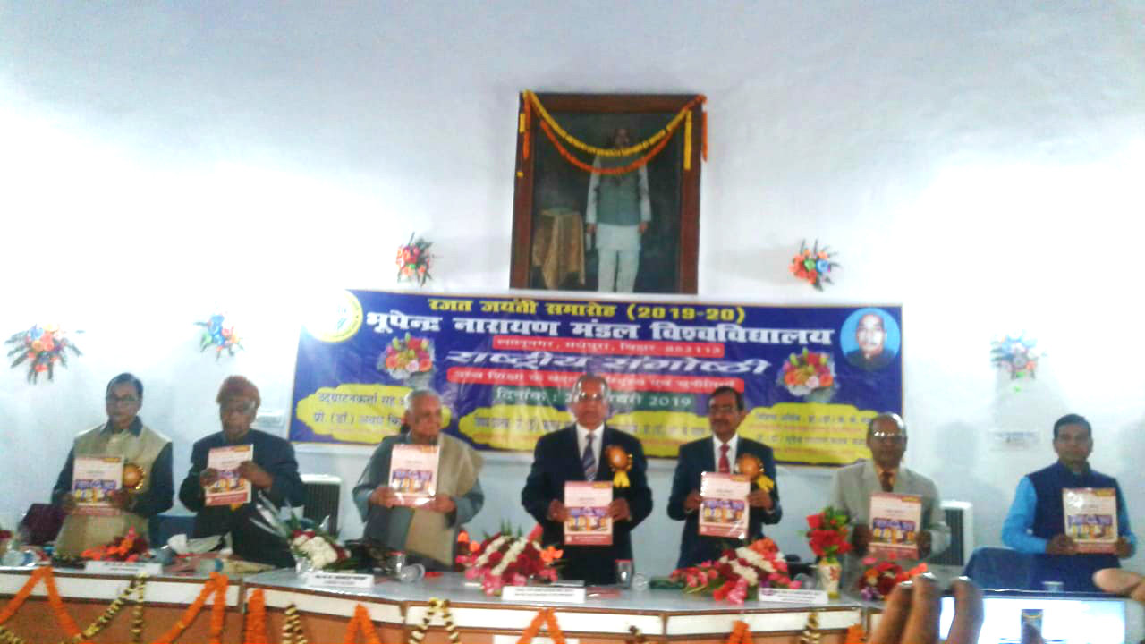 Dr.A.K.Ray (Vice-Chancellor), Dr.R.K.Yadav Ravi (Founder Vice-Chancellor & Former MP), Pro-VC Dr.Farookh Ali, Samajsevi Dr.Bhupendra Narayan Yadav Madhepuri, Dr.K.K.Mandal (Ex-Pro.VC) and BN Musta Secretary & Senator Dr.Naresh Kumar releasing Smarika on the occasion of National Seminar at BNMU Madhepura.
