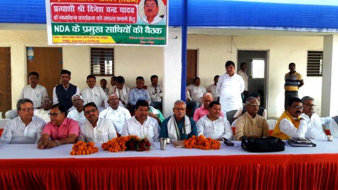 NDA Lok Sabha Candidate Dinesh Chandra Yadav, MLA Narendra Narayan Yadav, Samajsevi & Senior JDU Leader Dr.Bhupendra Narayan Yadav Madhepuri, MLA Niranjan Mehta, Ex-MLA Maninder Mandal and Karyaka of JDU, LJP, BJP in a meeting at Madhepura.