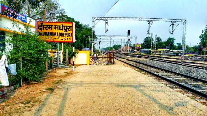 Dauram Madhepura Station platform number- 1