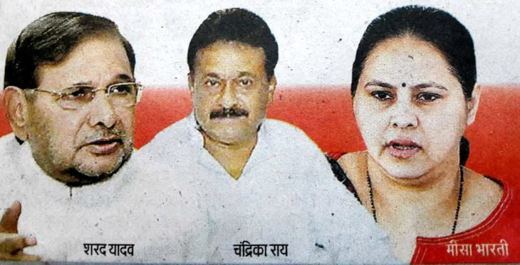 Sharad Yadav, Chandrika Ray, Misa Bharti