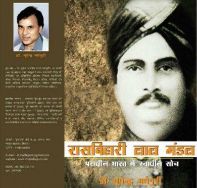 Rasbihari Lal Mandal : Paradhin Bharat Mein Swadhin Soch by Dr.Bhupendra Madhepuri.