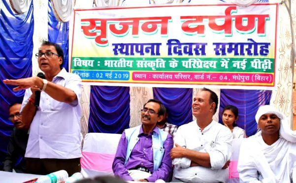 Dr.Madhepuri, Pro-VC Farooque Ali, Dr.Ashok Kumar, Asang Swaroop at 3rd Sthapna Diwas of Shrijan Darpan.