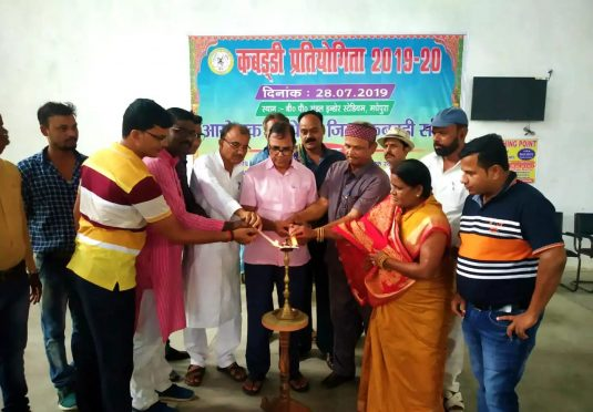 Dr.Madhepuri along with Registrar BNMU Dr.Kapildev Prasad Yadav, Adhyaksh Jaikant Yadav, Secretary of District Kabaddi Sangh Arun Kumar, Ward Parshad Rekha Devi and others inaugurating the Kabaddi 2019 - 20 at BP Mandal Indoor Stadium, Madhepura.