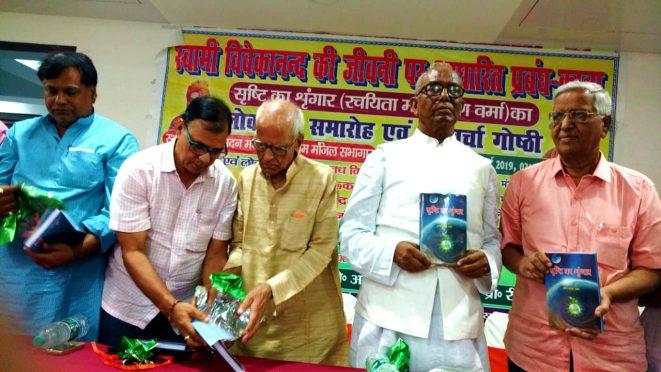 """Sahityakar Dr.Madhepuri along with President Dr.K.N.Thakur, Rajendra Rajan PLS Mahasachiv, Prof.S.K.Yadav & Dr.Ram Naresh Singh engaged in Lokarpan of a Kavya-Sangrah """"Srishti ka Shringar"""" written by Shri Manibhushan Verma at Jeewan Sadan Madhepura."""