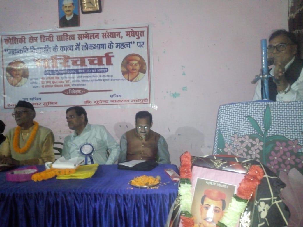 Sachiv Dr.Bhupendra Madhepuri delivering his speech on the occasion of Mahakavi Vidyapati Jayanti at Ambika Sabhagar, Kaushiki Kshetra Sahitya Sammelan, Madhepura.