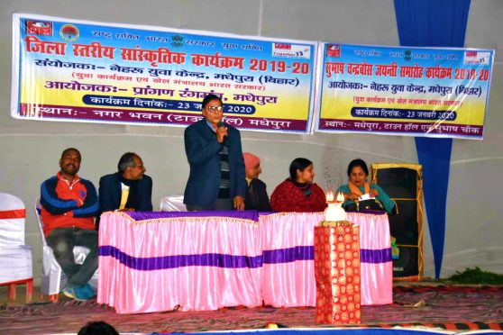 Dr.Bhupendra Narayan Yadav Madhepuri addressing an event organised by Nehru Yuva Kendra on the occasion of Neta jee Subhash Chandra Bose Jayanti at BP Mandal Nagar Bhawan, Shahid Chulhai Marg Madhepura. Madhepura