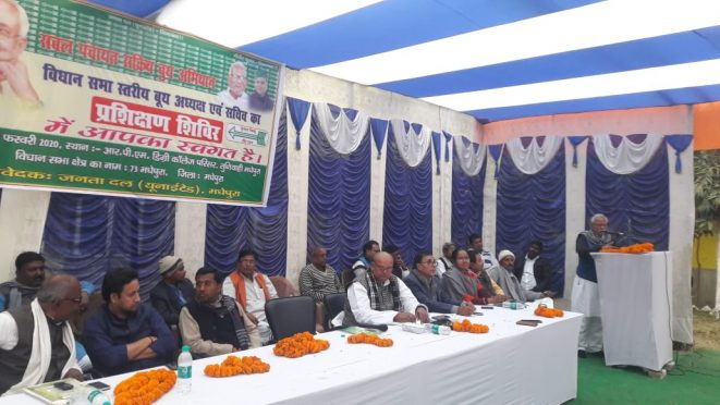 JDU Meeting at Madhepura.