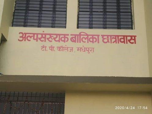 Quarantine centre at Madhepura