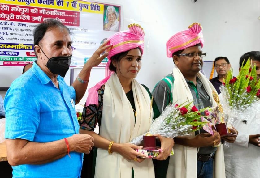 """Samajsevi Dr.Bhupendra Narayan Yadav Madhepuri felicitating Shivani Singh & Dr.Jawahar Paswan under the banner of """"Jo Karega Madhepura Ko Gauravanvit, Dr.Madhepuri karange Use Samannit."""" on the occasion of Bharatratna Dr.APJ Abdul Kalam's Punyatithi at TP College Madhepura."""