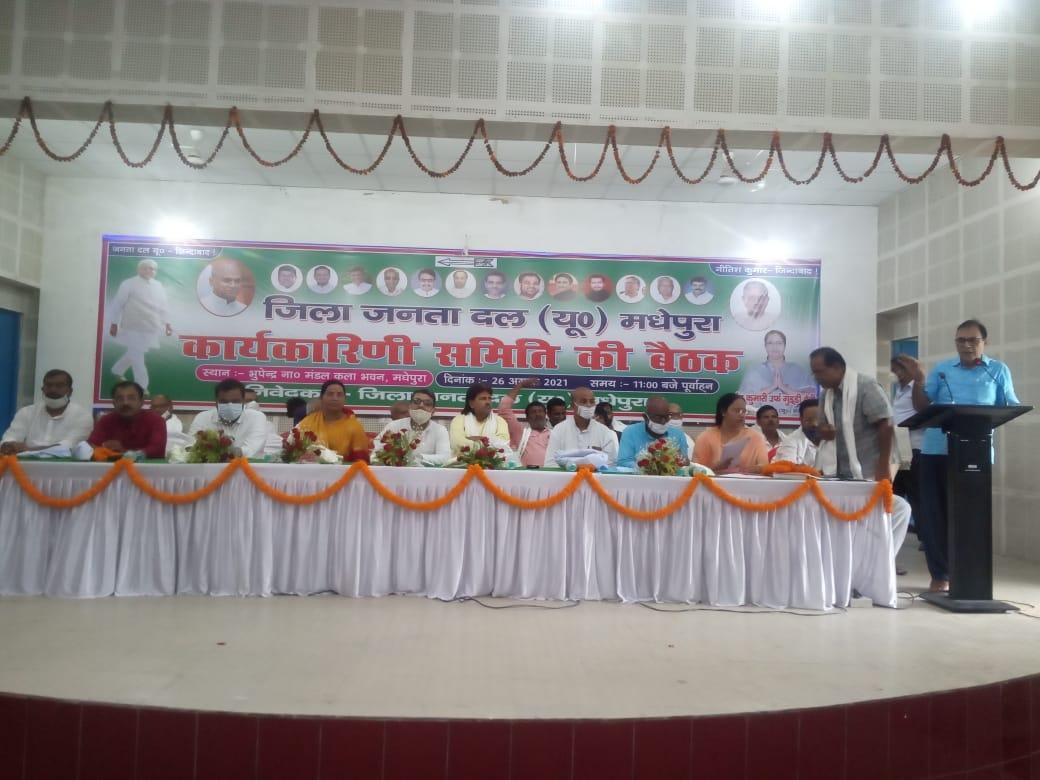 Senoormost JDU Leader Dr.Bhupendra Narayan Yadav Madhepuri addressing Karyakartagan on the occasion of JDU Karyakarini Meeting at Bhupendra Kala Bhawan, Madhepura.