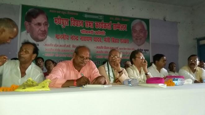 Madhepura vidhansabha JDU Meeting .