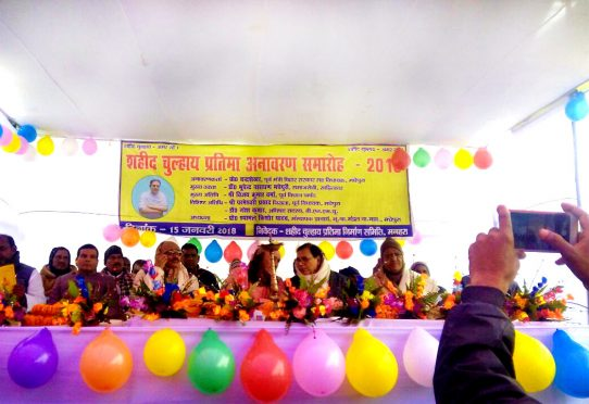 Former Minister State of Bihar Prof.Chandrashekhar, Mukhya Vakta Dr.Bhupendra Narayan Yadav Madhepuri along with Ex-MLC Vijay Kumar Verma , Dr.Naresh Kumar , Prof.Shyamal Kishor Yadav and others at inaugural function of Shahid Chulhai Pratima Anawaran Samaroh-2018 at Manahra Village , District Madhepura.
