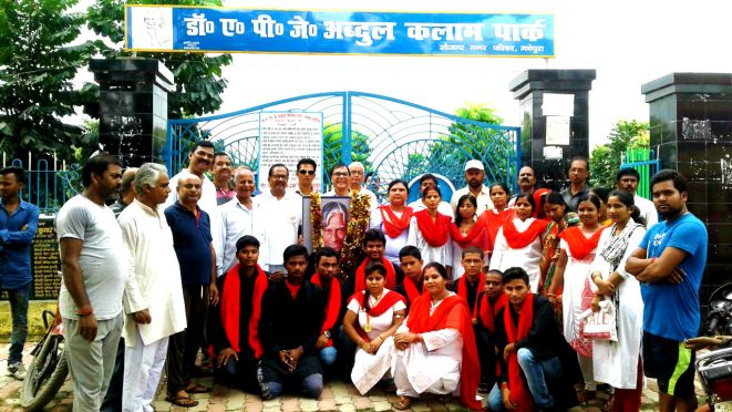 Dr.Madhepuri along with Prof.Sachhinand Yadav , Dr.N.K.Nirala, Dhyani Yadav, Manish Kumar Mintu and others celebrating Dr.APJ Abdul Kalam punya tithi at Dr.APJ Abdul Kalam Park Madhepura.