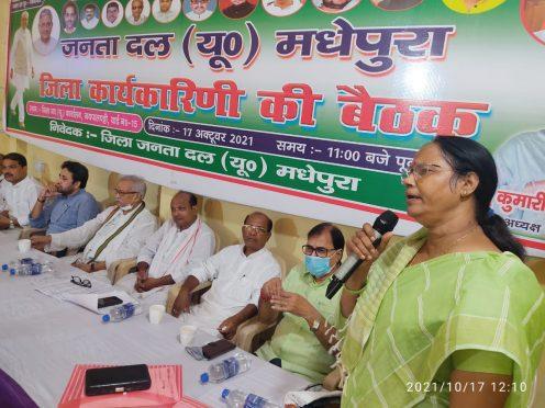 JDU Meeting at Madhepura